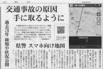 中日新聞朝刊の記事/三重県警 スマホ向け交通事故の発生状況の地図を公開
