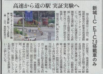 ETC2.0関連の新聞記事/2017年5月25日(木)中日新聞・朝刊