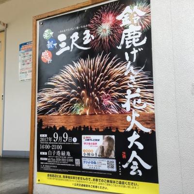 鈴鹿げんき花火大会2017ポスター