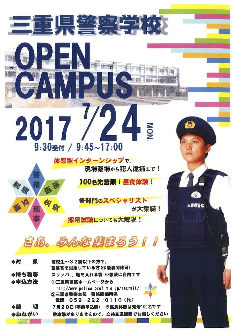 三重県警察学校オープンキャンパスの案内チラシ