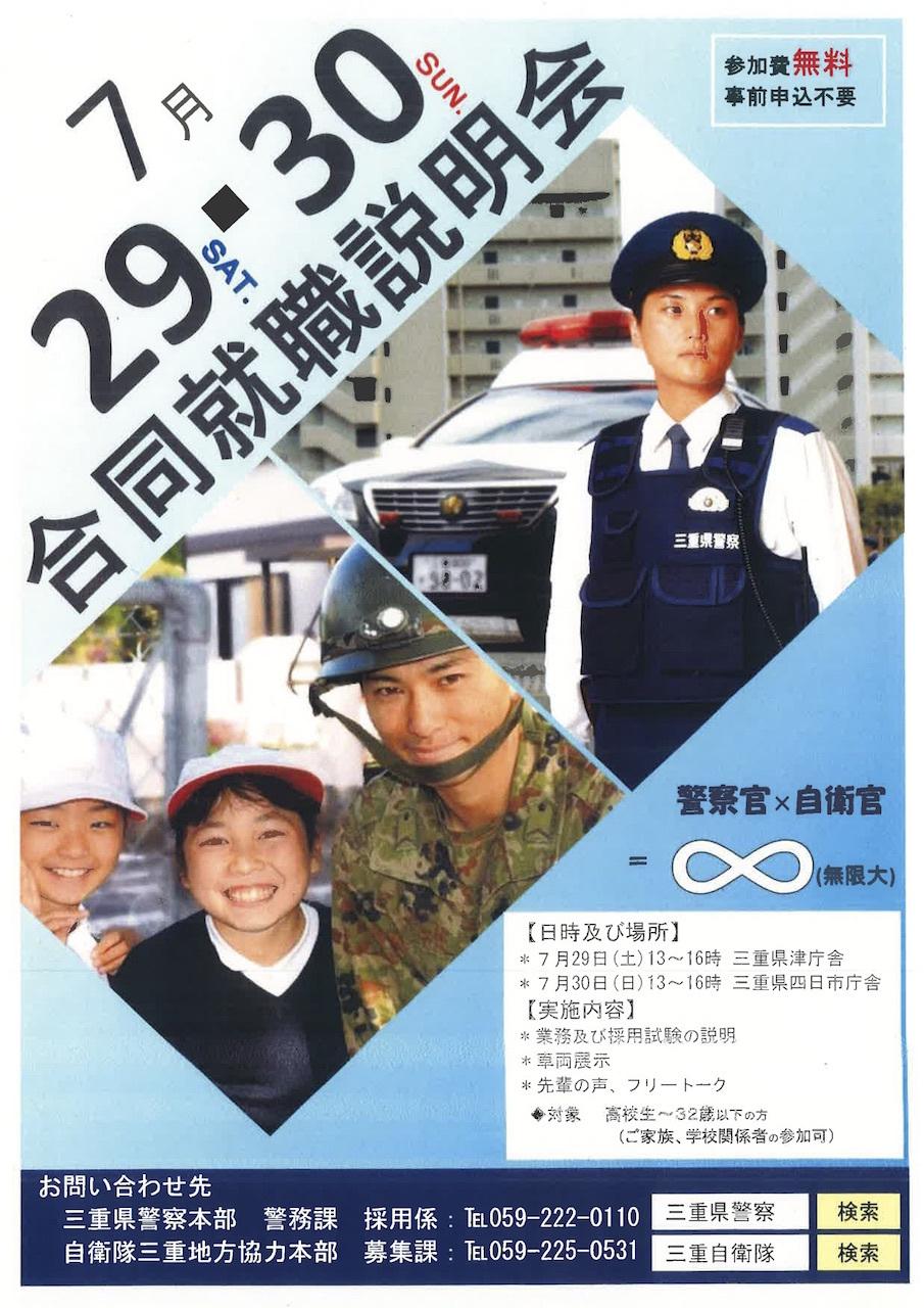 三重県警察・自衛隊合同就職説明会の案内チラシ