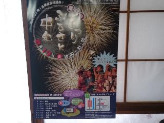 中和故郷夏祭り