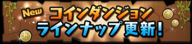 add_coin_dungeon_20170613151730a8a.jpg