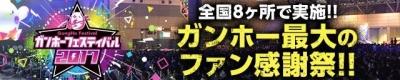 bnr_2017_20170519182018e53.jpg
