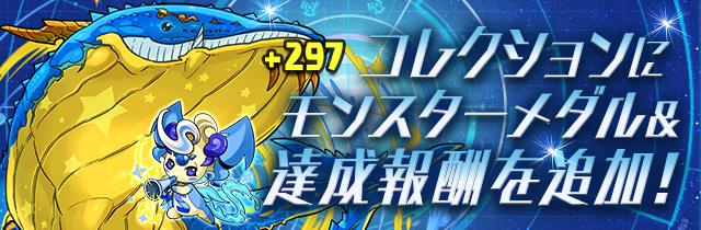 【パズドラ】「ウェルドール」などコレクションにモンスターメダル&達成報酬を追加!!