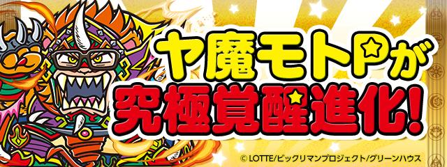 top_shinka_20170614172451fcc.jpg