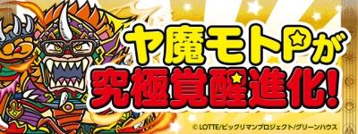 top_shinka_201706150006515b5.jpg
