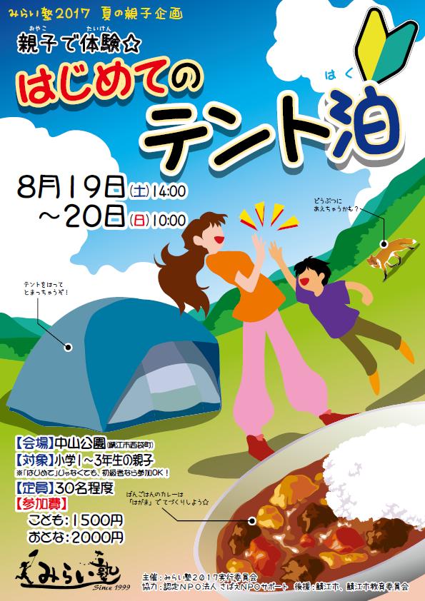 みらい塾1017夏の親子企画チラシ(表)