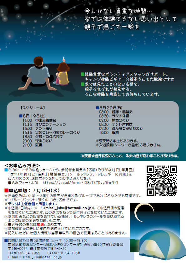 みらい塾1017夏の親子企画チラシ(裏)