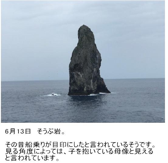 6月14日 そうぶ岩