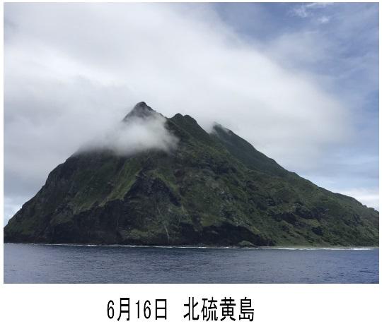 6月16日 北硫黄島