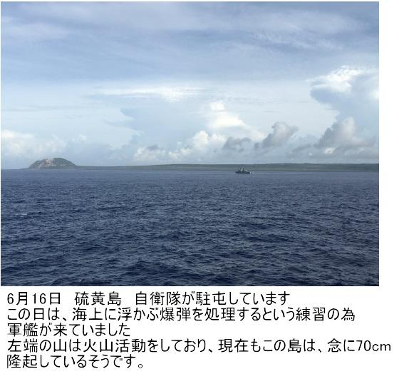 6月16日 硫黄島