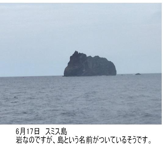 6月16日 スミス島