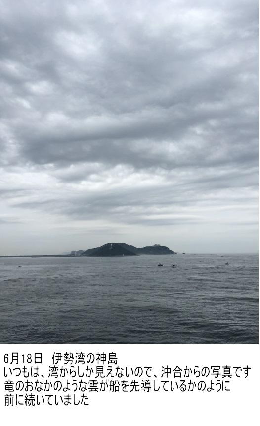 6月18日 神島