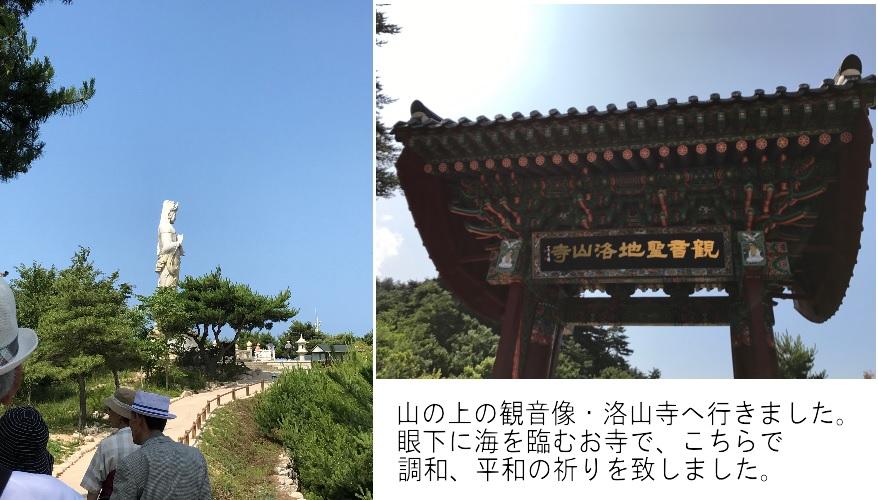 2017年6月27日 韓国 束草1