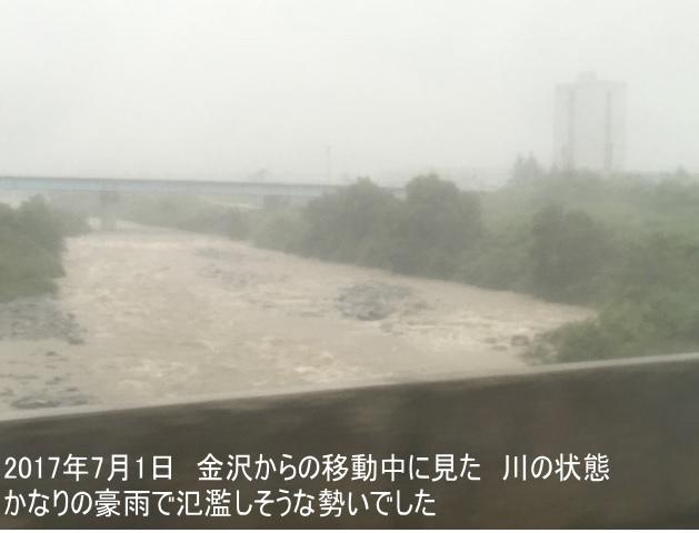 7月1日 北陸移動中に通った河