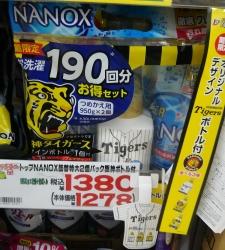 20170626阪神タイガースNANOX