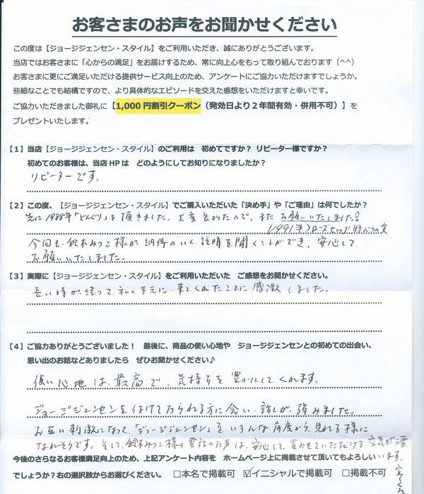 (20170611)YY様-P-1991-silver-600