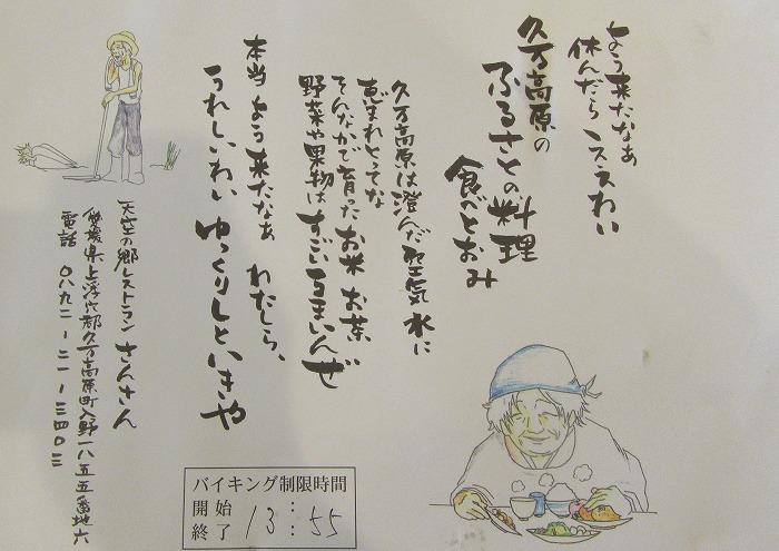 天空の郷 さんさん レストラン 29.5.1