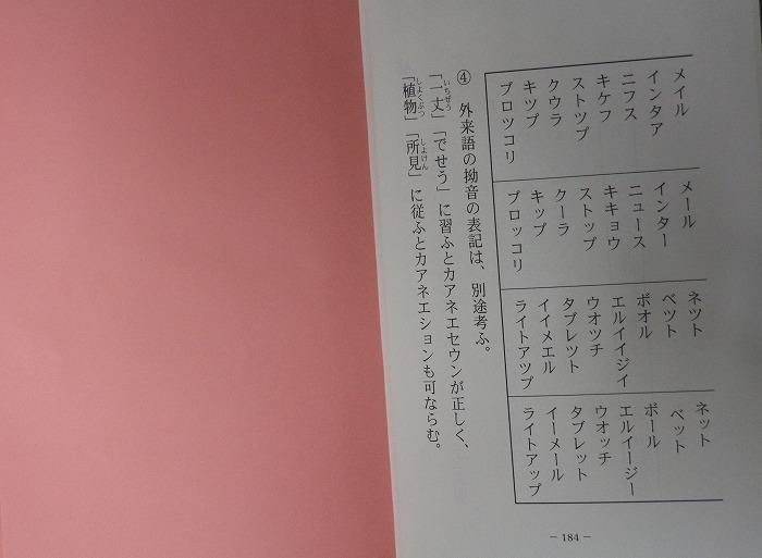 共生の月 片仮名表記 29.5.9
