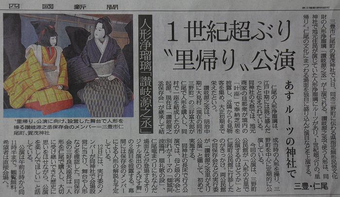 四国新聞 5月13日 29.5.13