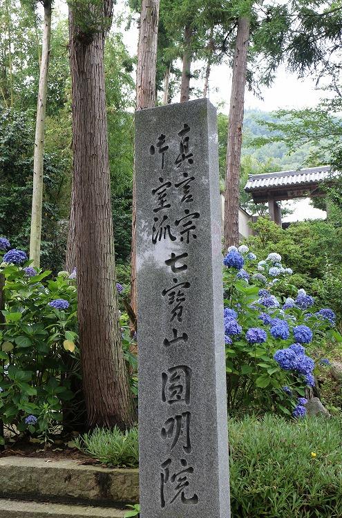 七宝山円明院 縦に 29.6.29