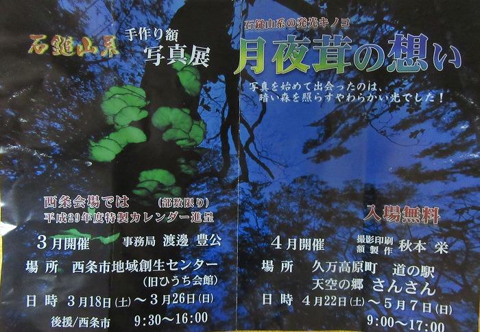 久万高原町天空の郷 道の駅 29.5.1