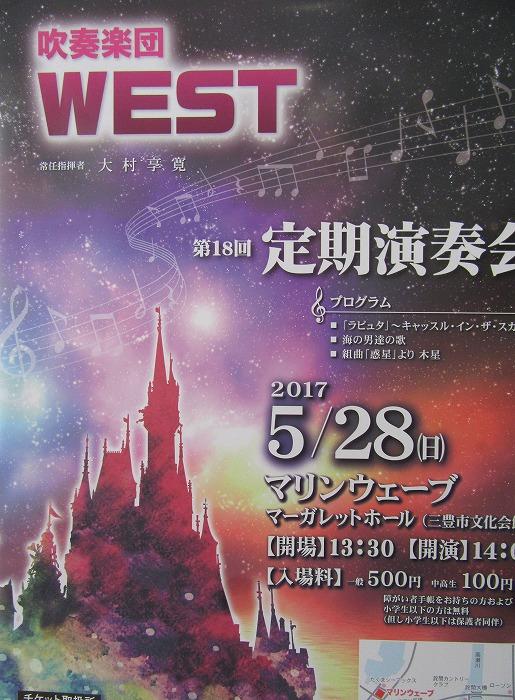 WEST演奏会第18回 29.5.28