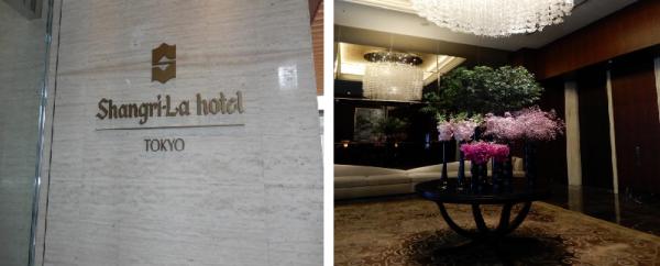 シャングリ・ラ・ホテル