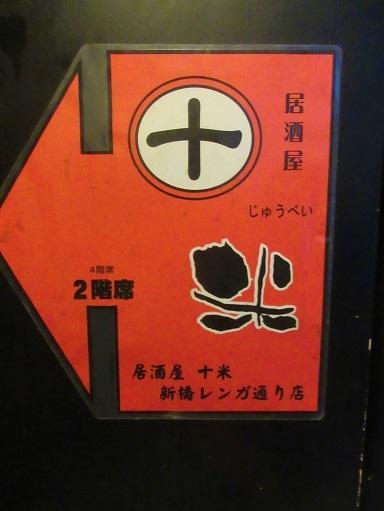 170428-101十米(S)