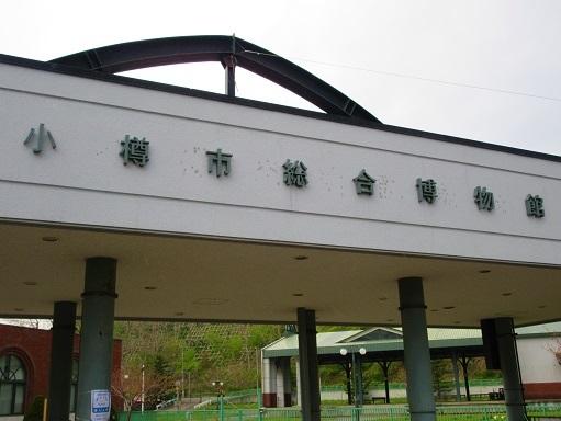 170506-202小樽市総合博物館本館(S)