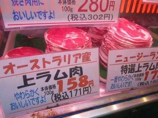 170506-222ラム肉(S)
