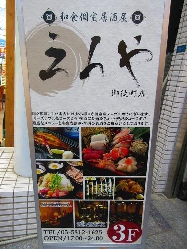001えんや(S)