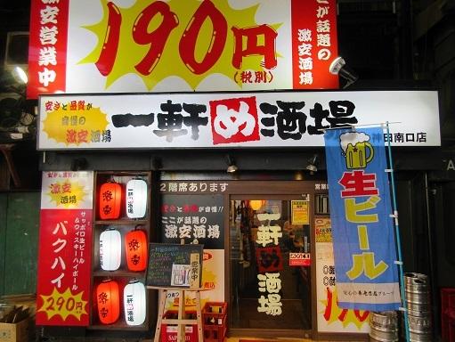 170527-201一軒目酒場(S)