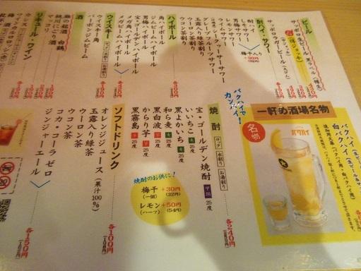 170527-202酒メニュー(S)