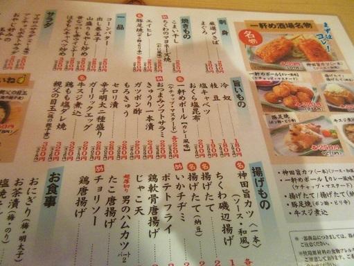 170527-203食べ物メニュー(S)