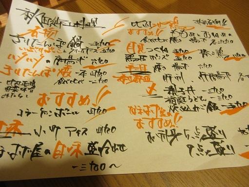 170531-003メニュー(S)