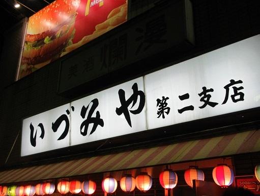 170609-021いづみや(S)