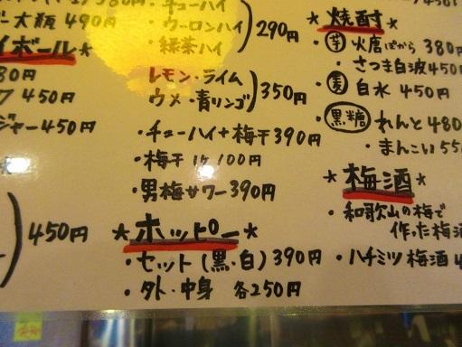 170619-008酒メニュー(S)