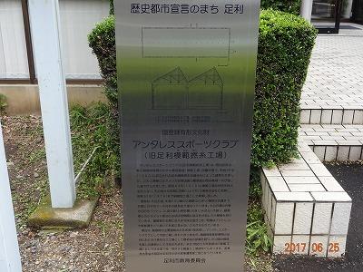 ashikaga_001.jpg