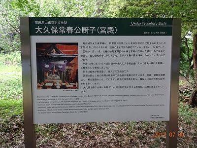 nasukarasuyama_033.jpg