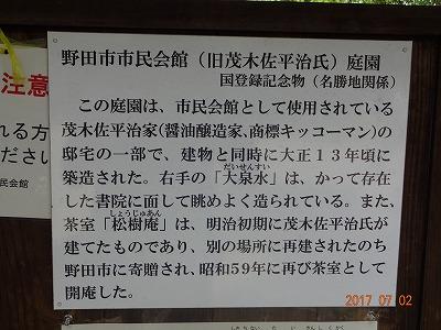 noda_004.jpg