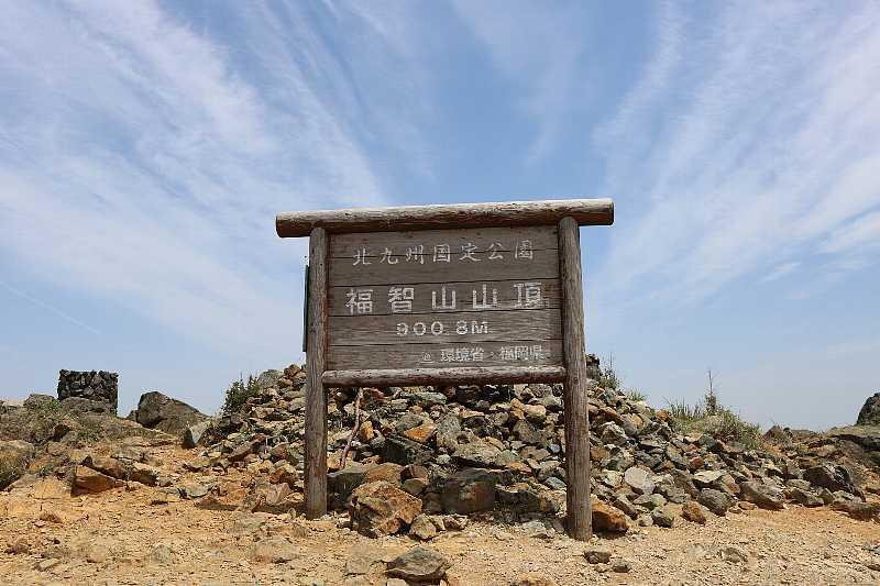 IMG1165JPG福智山山頂