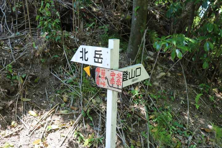 IMG1687JPG裏英彦山道分岐