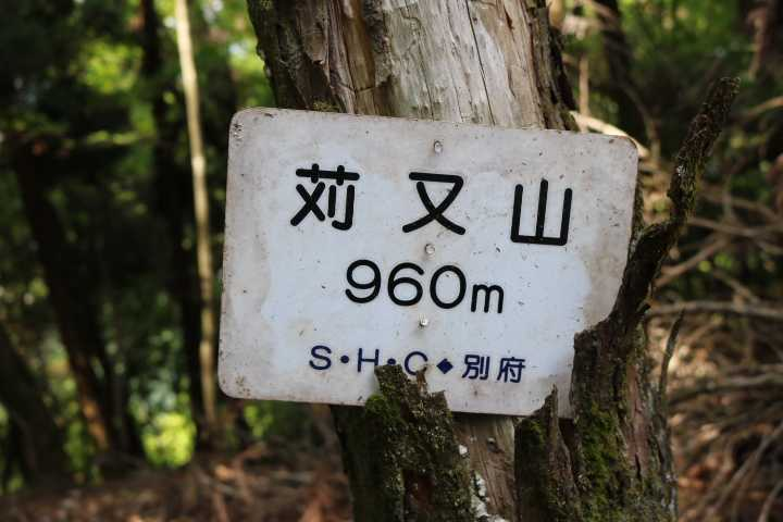 IMG1724JPG山頂標識