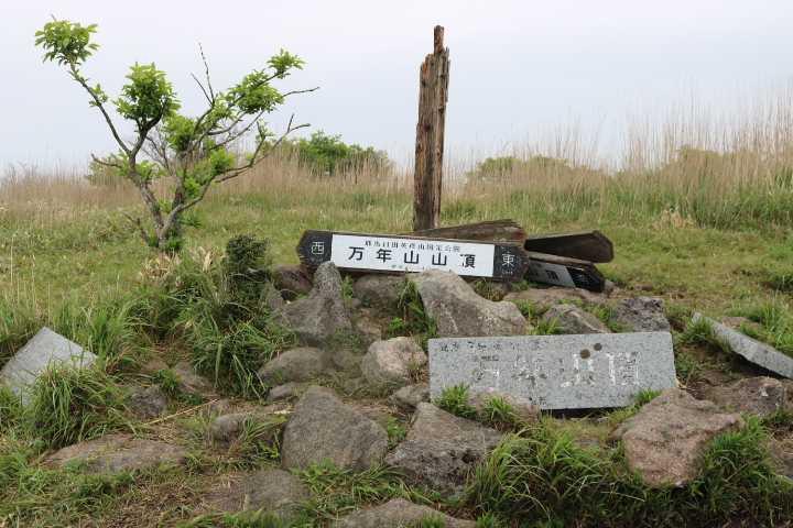 IMG1843JPG小雨の万年山山頂