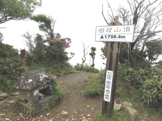 IMG1242JPG祖母山山頂