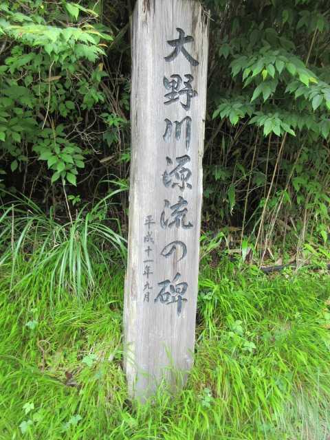 IMG1298JPG北谷は大野川源流