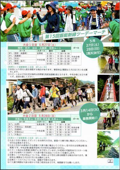 2017 05 xx 飯能新緑ツーデーマーチ