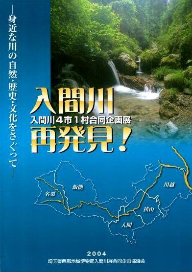 入間川 再発見!身近な川の自然・歴史・文化をさぐってー入間川4市(一村)合同企画